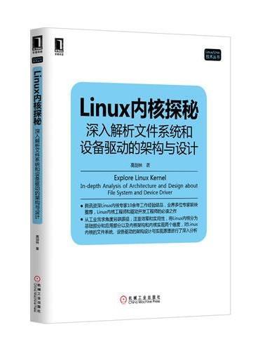 Linux内核探秘:深入解析文件系统和设备驱动的架构与设计