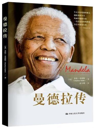 曼德拉传(最新版曼德拉授权传记 第一时间向我们这个时代的英雄纳尔逊·曼德拉致敬)