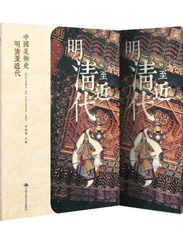 中国美术史  明清至近代