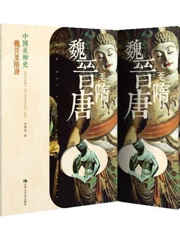 中国美术史  魏晋至隋唐
