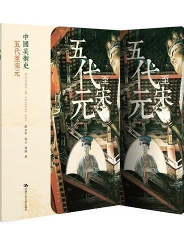 中国美术史  五代至宋元