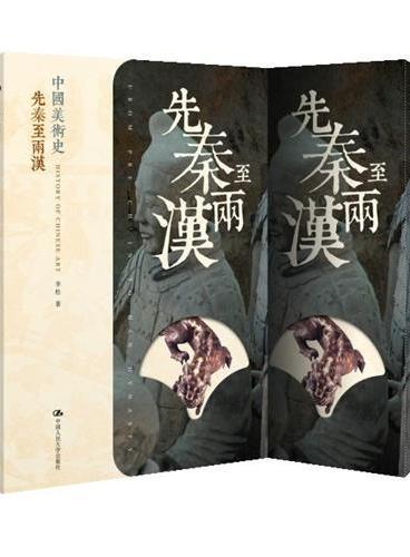 中国美术史  先秦至两汉