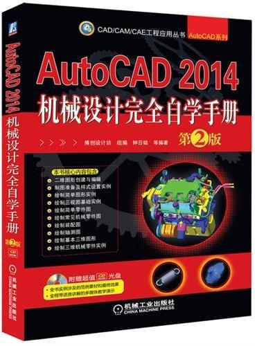AutoCAD 2014机械设计完全自学手册  第2版