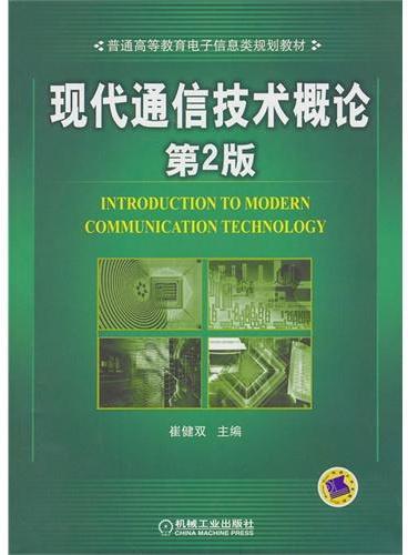 现代通信技术概论(第2版,普通高等教育电子信息类规划教材)