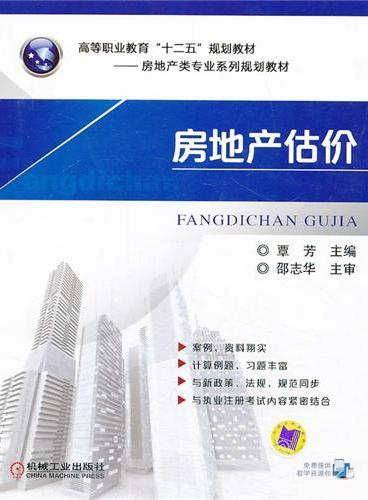 """房地产估价(高等职业教育""""十二五""""规划教材——房地产类专业系列规划教材)"""