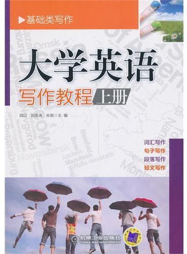 大学英语写作教程(上册)