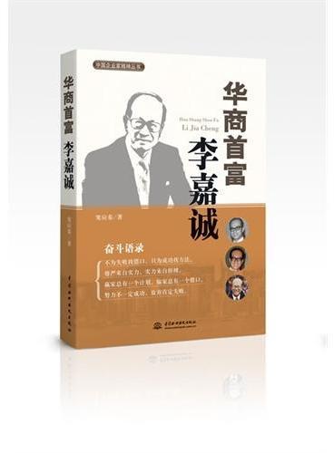 华商首富李嘉诚(中国企业家精神丛书)