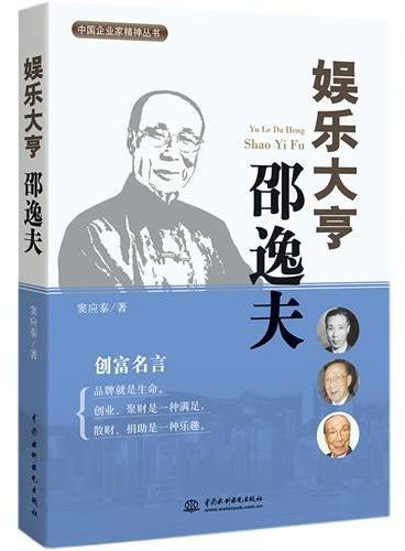 娱乐大亨邵逸夫(中国企业家精神丛书)