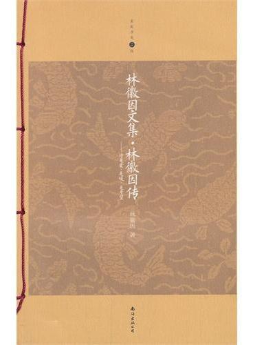 林徽因文集·林徽因传——你是爱,是暖,是希望