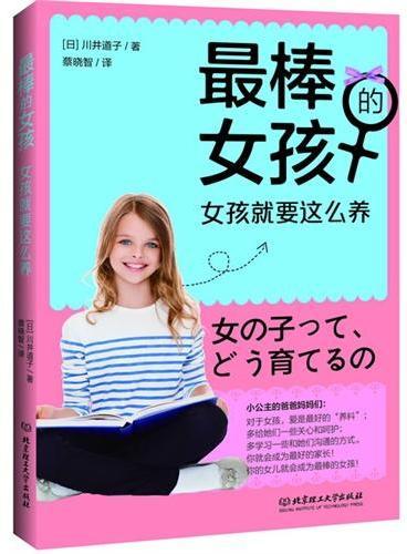"""《最棒的女孩》风靡日本的最棒女孩培养手册!让日本""""育儿教练""""川井道子告诉你如何成为最好的家长,如何培养出最棒的女孩!"""