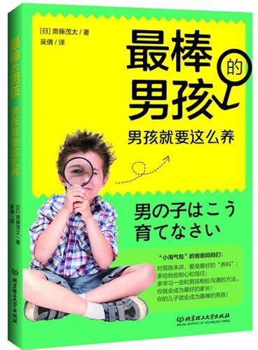 《最棒的男孩》风靡日本的最棒男孩培养手册!日本医学博士斎藤茂太告诉你如何成为最好的家长,如何养育出最棒的男孩!