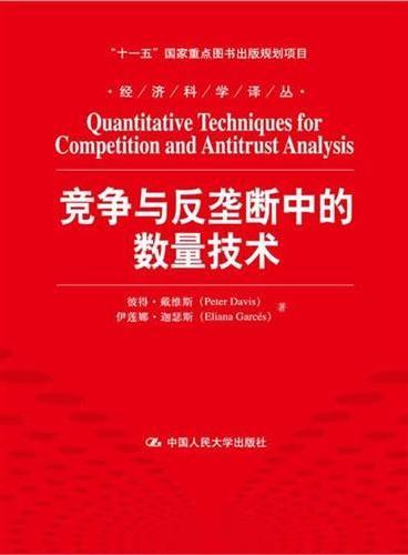 """竞争与反垄断中的数量技术(经济科学译丛;""""十一五""""国家重点图书出版规划项目)"""