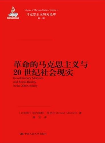 革命的马克思主义与20世纪社会现实(马克思主义研究论库·第一辑;国家出版基金项目)
