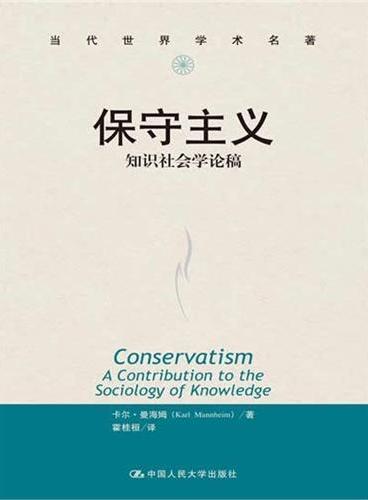 保守主义——知识社会学论稿(当代世界学术名著)