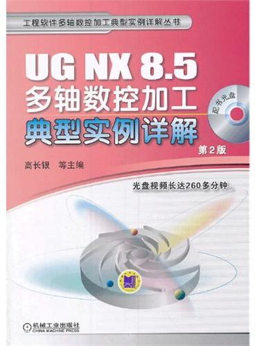 UG NX 8.5多轴数控加工典型实例详解  第2版