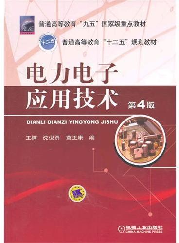 """电力电子应用技术(第4版,普通高等教育""""九五""""国家级重点教材)"""