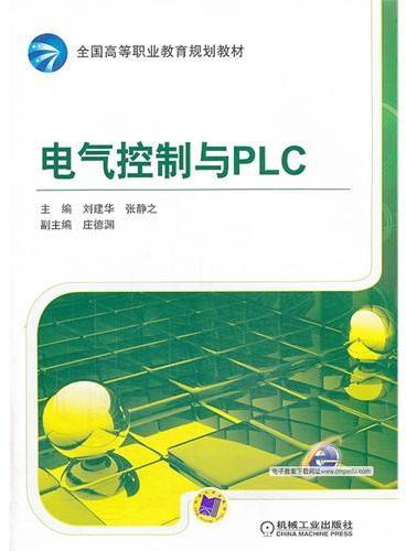 电气控制与PLC(全国高等职业教育规划教材)
