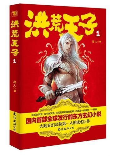 《洪荒天子 1》 (大陆武侠第一人热血力作,千万读者热捧的东玄幻奇文,有华人的地方就有龙人的作品)