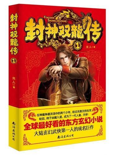 《封神双龙传 1》(大陆武侠第一人热血力作,千万读者热捧的玄幻奇文,有华人的地方就有龙人的作品)