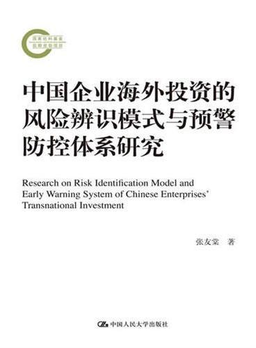 中国企业海外投资的风险辨识模式与预警防控体系研究(国家社科基金后期资助项目)