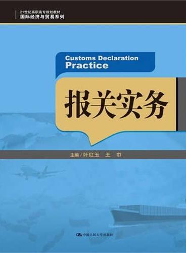 报关实务(21世纪高职高专规划教材·国际经济与贸易系列)