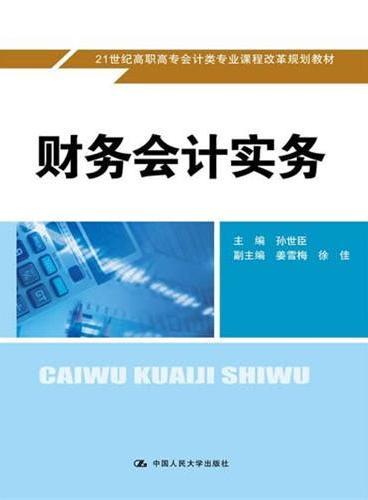 财务会计实务(21世纪高职高专会计类专业课程改革规划教材)