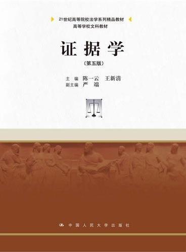 证据学(第五版)(21世纪高等院校法学系列精品教材;高等学校文科教材)