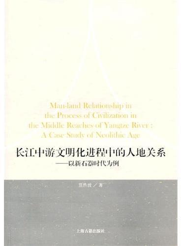 长江中游文明化进程中的人地关系以新石器时代为例