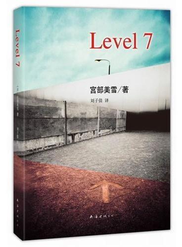 Level 7(日本著名作家宫部美雪社会派推理杰作,融惊悚、悬疑、治愈于一身!)