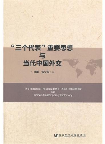 """""""三个代表""""重要思想与当代中国外交"""