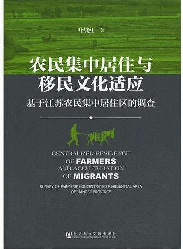 农民集中居住与移民文化适应--基于江苏农民集中居住区的调查