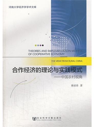 合作经济的理论与实践模式--中国农村视角