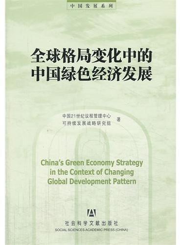 全球格局变化中的中国绿色经济发展