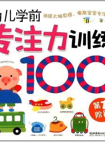 幼儿学前专注力训练100图——第一阶段(活跃大脑思维,提高宝宝专注力)