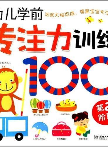 幼儿学前专注力训练100图——第二阶段(活跃大脑思维,提高宝宝专注力)