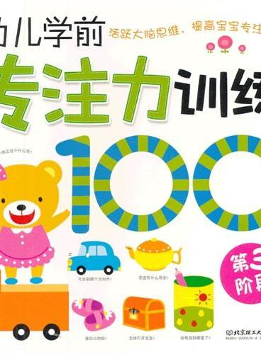 幼儿学前专注力训练100图——第三阶段(活跃大脑思维,提高宝宝专注力)