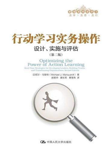 行动学习实务操作——设计、实施与评估(第二版)(管理者终身学习)