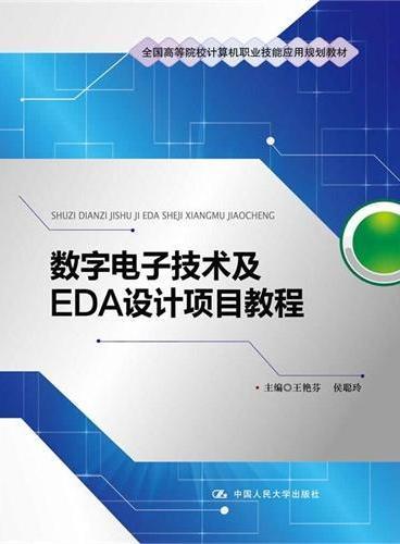 数字电子技术及EDA设计项目教程(全国高等院校计算机职业技能应用规划教材)
