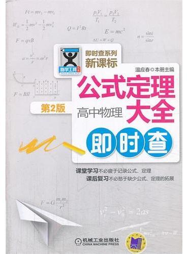 公式定理大全 高中物理即时查(第2版)