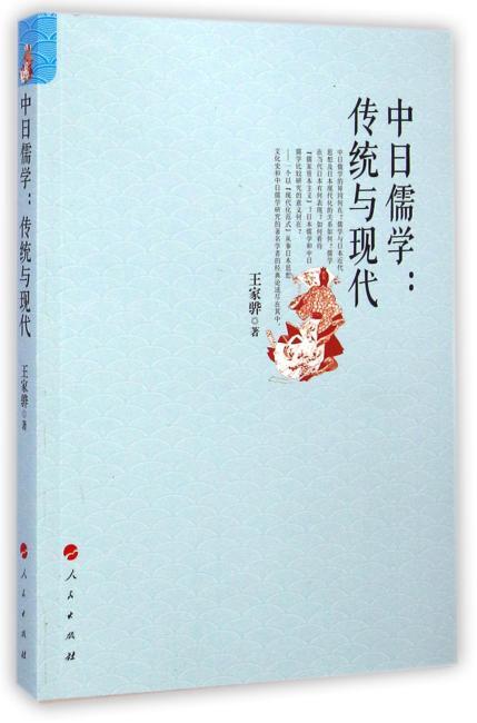 中日儒学:传统与现代