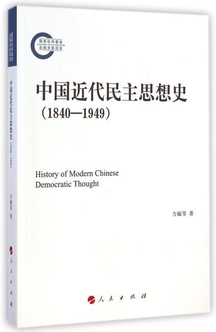中国近代民主思想史(1840-1949)