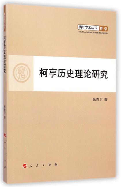 柯亨历史理论研究(L)—青年学术丛书  哲学