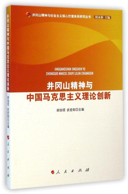 井冈山精神与中国马克思主义理论创新(井冈山精神与社会主义核心价值体系研究丛书)
