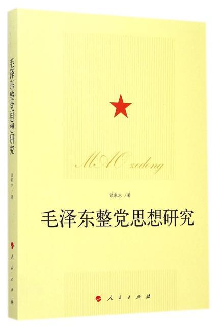 毛泽东整党思想研究
