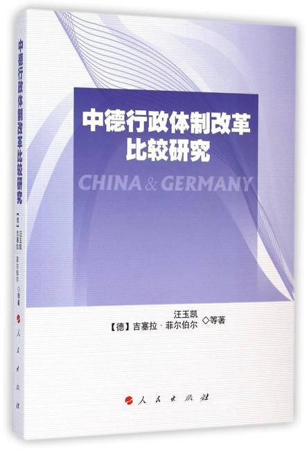 中德行政体制改革比较研究