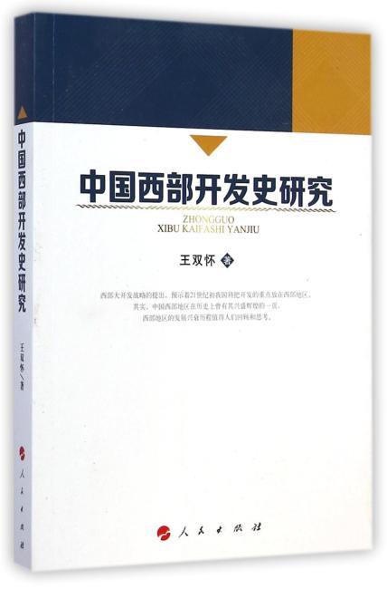 中国西部开发史研究