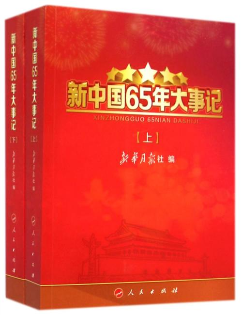 新中国65年大事记(上下)