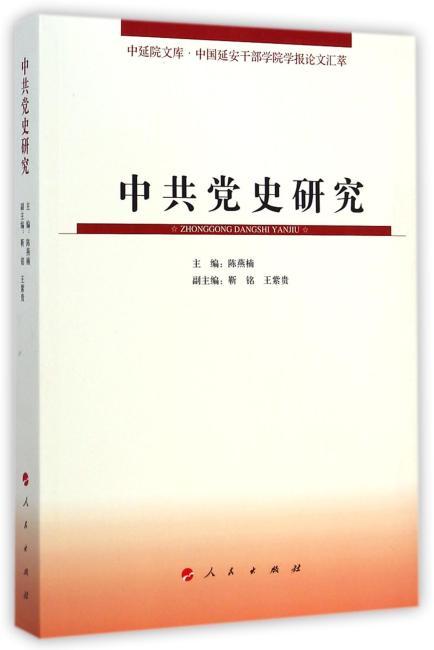 中共党史研究—中延院文库·中国延安干部学院学报论文汇萃