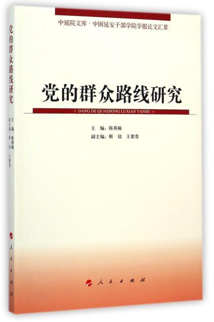 党的群众路线研究—中延院文库·中国延安干部学院学报论文汇萃