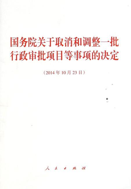 国务院关于取消和调整一批行政审批项目等事项的决定
